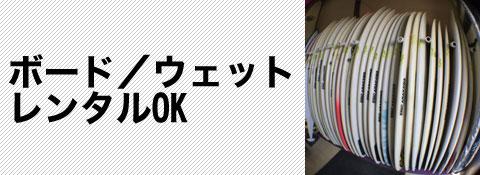 HICサーフィンスクール 千葉 ボード/ウェット レンタルOK