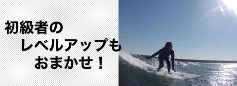HICサーフィンスクール 千葉 初級者のレベルアップもおまかせ!