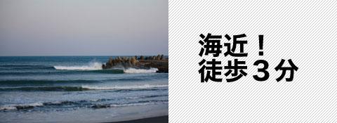 HICサーフィンスクール 千葉 海近!徒歩3分